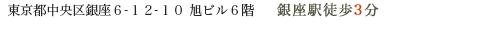 東京都中央区銀座6-2-1 Daiwa銀座ビル2階 銀座駅徒歩3分
