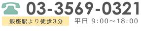 03-3569-0321 銀座駅より徒歩3分 平日 9:00~18:00