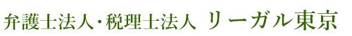 弁護士法人・税理士法人 リーガル東京
